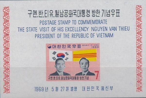 Korea (South) 1969 Visit of President Nguyen Van Thieu of Viet Nam b