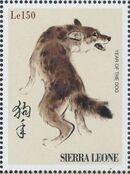 Sierra Leone 1996 Chinese Lunar Calendar k