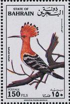 Bahrain 1991 Indigenous Birds b