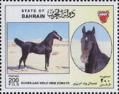 Bahrain 1997 Pure Strains of Arabian Horses from the Amiri Stud b