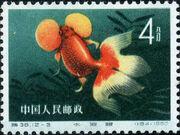 China (People's Republic) 1960 Chinese Goldfish (Carassius auratus auratus) c