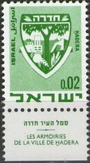 Israel 1969 Town Emblems a