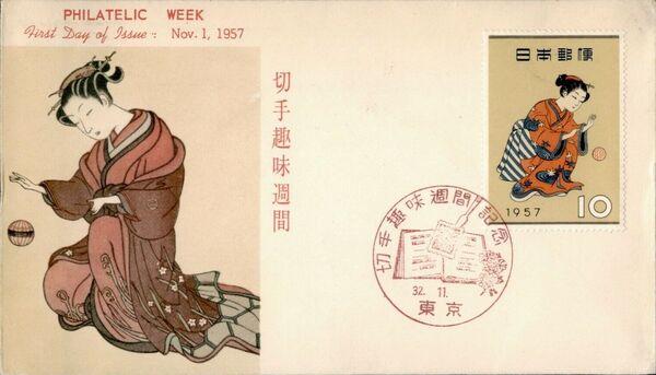 Japan 1957 Stamp Week FDCa