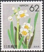 Japan 1990 Flowers of the Prefectures t