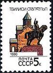 Soviet Union (USSR) 1990 Capitals of Soviet Republic h