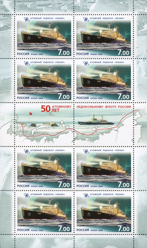 Russian Federation 2009 50th Anniversary of Nuclear Russian Navy Sa