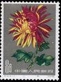 China (People's Republic) 1961 Chrysanthemums (3rd Group) c.jpg