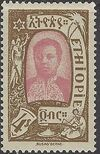 Ethiopia 1919 Definitives m