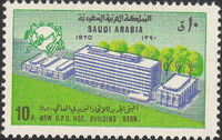 Saudi Arabia 1974 Opening of new Universal Postal Union Headquarters c