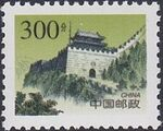 China (People's Republic) 1998 The Great Wall (4th Group) b