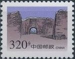 China (People's Republic) 1999 The Great Wall (5th Group) f