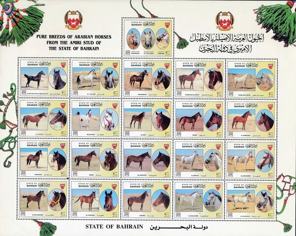 Bahrain 1997 Pure Strains of Arabian Horses from the Amiri Stud Sa