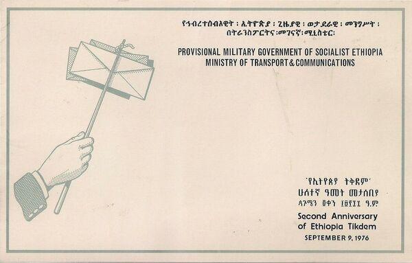 Ethiopia 1976 2nd Anniversary of the Revolution PPa1