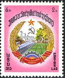Laos 1976 Coat of Arms of Republic b
