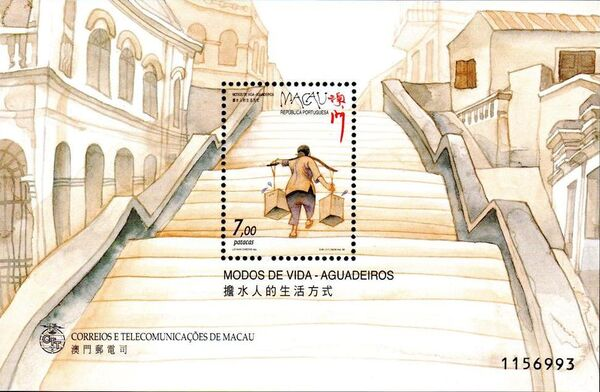 Macao 1999 Traditional Water Carrier g