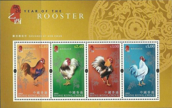 Hong Kong 2005 Chinese New Year - Year of the Rooster f