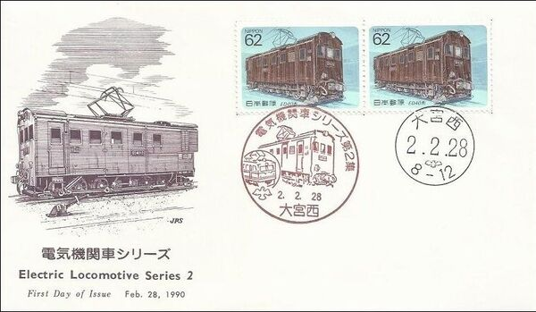 Japan 1990 Electric Locomotives (2nd Issue) FDCc