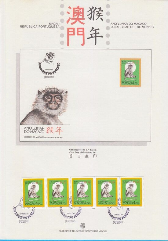 Macao 1992 Year of the Monkey IOPb
