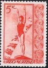 Soviet Union (USSR) 1938 Sports a