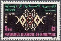 Mauritania 1976 Ornament Symbol c