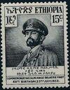 Ethiopia 1952 60th birthday of Haile Selassie c