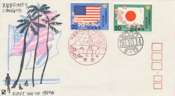 Japan 1975 Visit of Emperor Hirohito and Empress Nagako to the United States FDCa