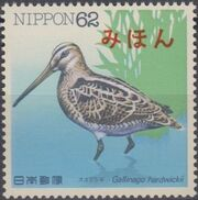 Japan 1991 Waterside Birds (1st Issue) SPECa