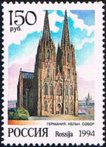 Russian Federation 1994 Cathedrals of World f