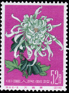 China (People's Republic) 1960 Chrysanthemums (1st Group) f