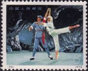 China (People's Republic) 1973 Scenes from the Ballet The White Haired Girl c