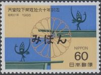 Japan 1986 60th Anniversary of the Reign of Hirohito SPECb