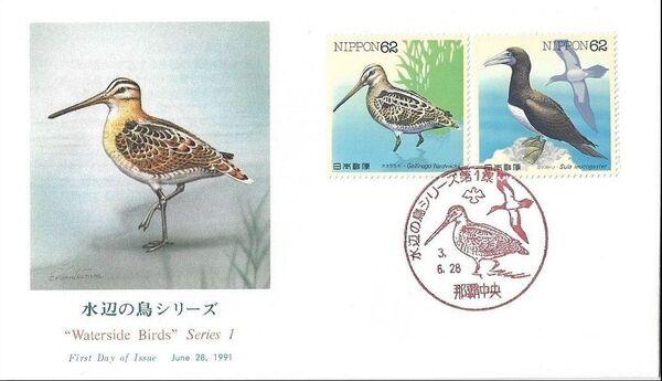 Japan 1991 Waterside Birds (1st Issue) FDCc