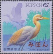 Japan 1993 Waterside Birds (6th Issue) SPECb