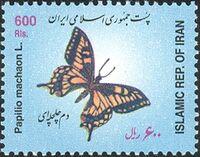 Iran 2003 Butterflies f