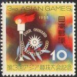 Japan 1958 3rd Asian Games b