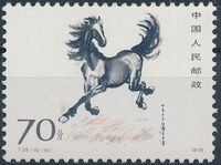 China (People's Republic) 1978 Galloping Horses by Hsu Peihung j