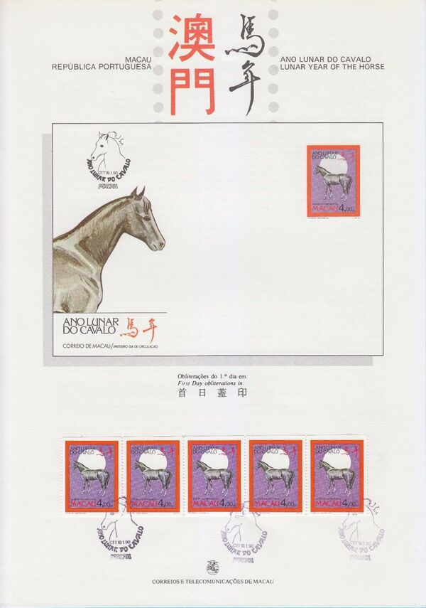 Macao 1990 Year of the Horse IOPa