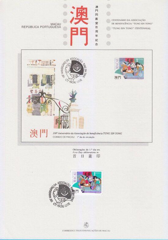 Macao 1992 Tung Sin Tong Centenary IOPa