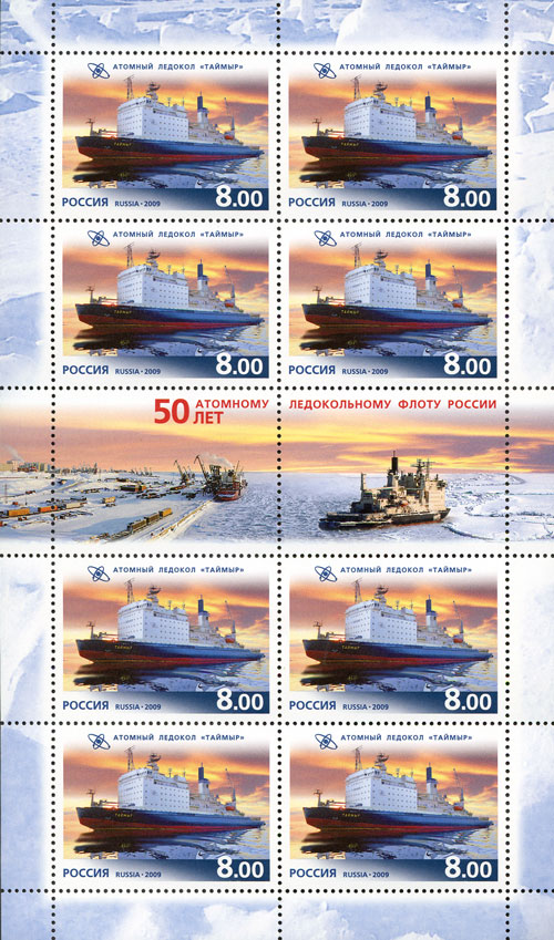 Russian Federation 2009 50th Anniversary of Nuclear Russian Navy Sb