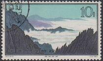 China (People's Republic) 1963 Hwangshan Landscapes j