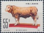 China (People's Republic) 1981 Cattle Breeds f