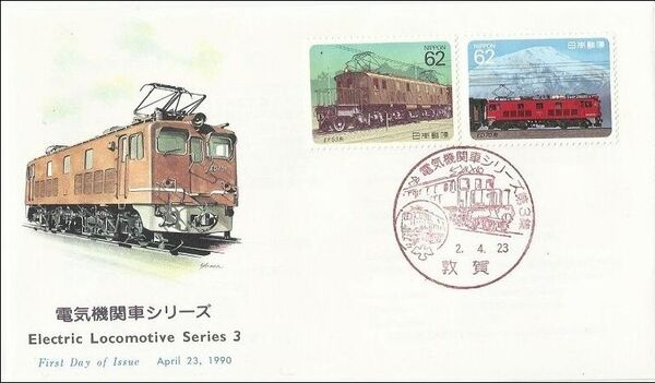 Japan 1990 Electric Locomotives (3rd Issue) FDCf