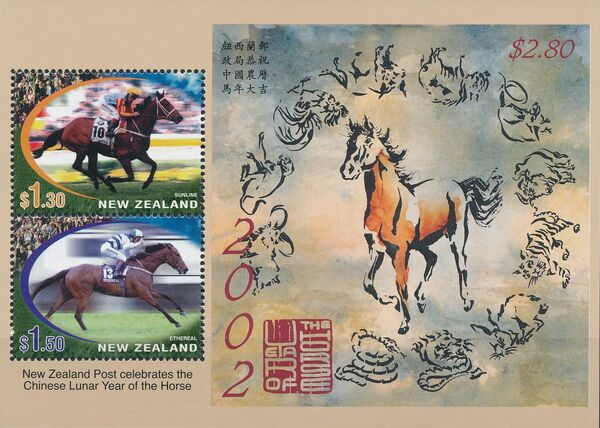New Zealand 2002 Year of the Horse h
