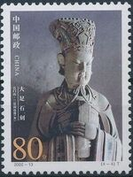 China (People's Republic) 2002 Dazu Stone Carvings d
