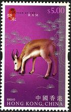 Hong Kong 2003 Chinese New Year - Year of the Ram d