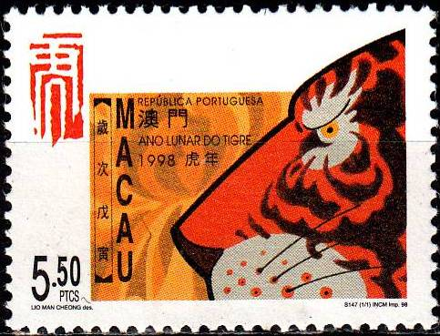 File:Macao 1998 Year of the Tiger a.jpg