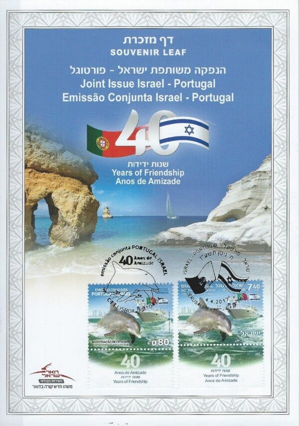 Portugal 2017 Portugal-Israel Joint Issue SLa
