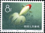 China (People's Republic) 1960 Chinese Goldfish (Carassius auratus auratus) j