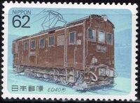 Japan 1990 Electric Locomotives (2nd Issue) a