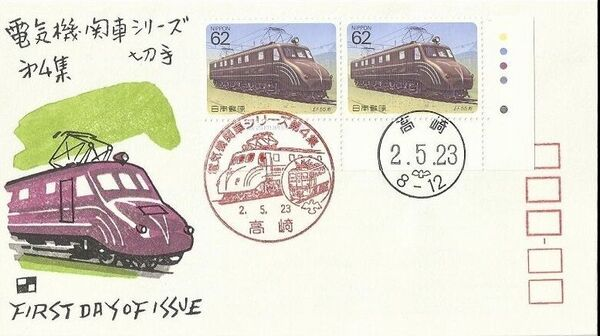 Japan 1990 Electric Locomotives (4th Issue) FDCa